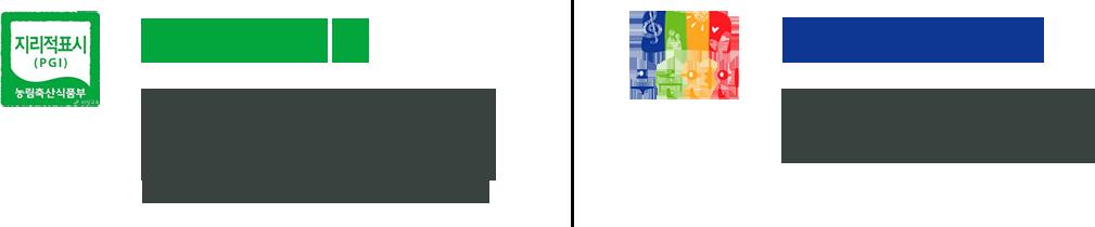 지리적표시/가평푸른연인